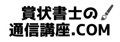 賞状書士の通信講座おすすめランキング【2021年最新版】